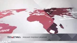 Геодетика(, 2016-06-29T12:12:56.000Z)