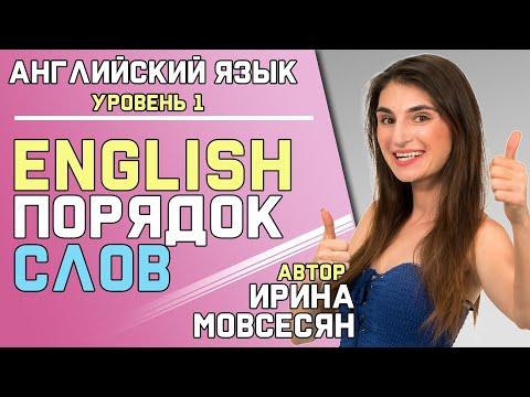 Как правильно составить предложение на английском
