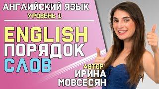 3. Английский язык для начинающих : ПОРЯДОК СЛОВ ( Ирина ШИ )