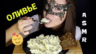 АСМР Салат ОЛИВЬЕ/ASMR Mukbang Salade Olivier (RUSSIAN SALAD) SOFT EATING SOUNDS