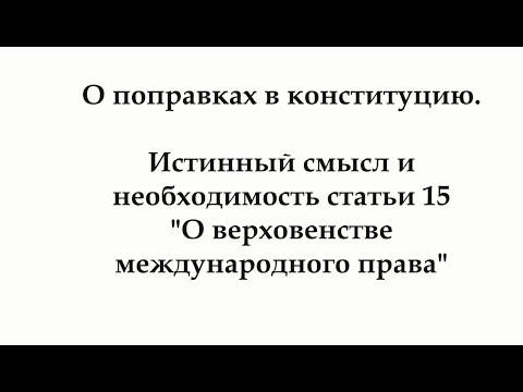 О поправках в конституцию.  Смысл и необходимость 15 ст.(о верховенстве норм международного права)