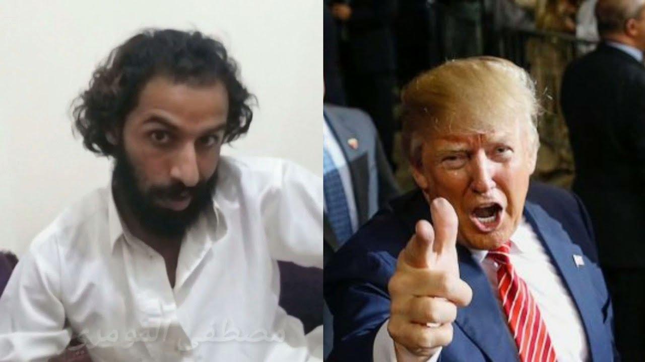 مصطفى المومري يرد على طرنب# Mustafa responds to Trump # هههههههههههه اضحك من قلبك#