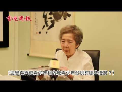 專訪伍淑清:讓香港年輕人認識自己是中國人 - YouTube