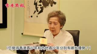 Publication Date: 2019-09-06 | Video Title: 專訪伍淑清:讓香港年輕人認識自己是中國人