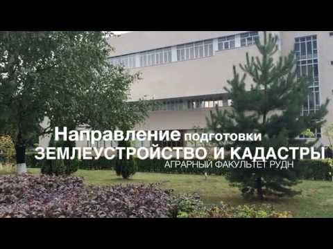 """РУДН: Направление подготовки """"Землеустройство и кадастры"""""""