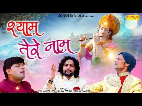 श्याम-तेरे-नाम-:-raju-ujjwal-tyagi,-babloo-pandey,-vishnu-nautiyal-:-shree-krishna-bhajan-|-sonotek