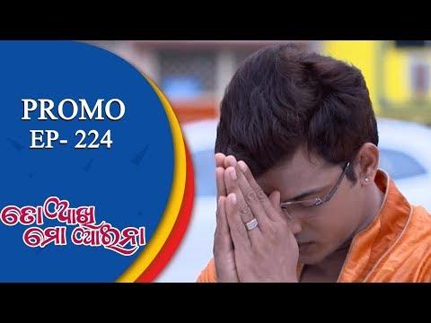 To Akhi Mo Aaina   18 Sept 18   Promo   Odia Serial - TarangTV thumbnail