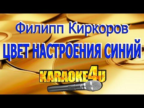 Филипп Киркорв | Цвет настроения синий | Караоке (Кавер минус)