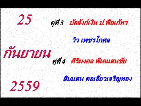 วิจารณ์มวยไทย 7 สี อาทิตย์ที่ 25 กันยายน 2559 (คู่ที่ 3,4)