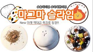 """역대급 촉감류 등장! New 마켓 """"마그마 슬라임""""리뷰…"""