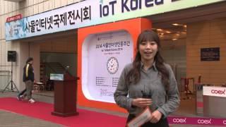 [영상] '2014 사물인터넷 국제전시회' 현장스케치