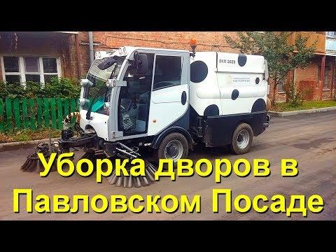 Уборка Дворов В Павловском Посаде