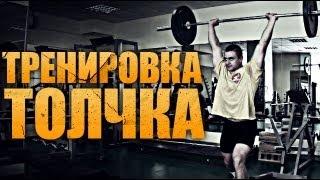 Тяжелая атлетика Тренировка толчка(Тяжелая атлетика - это скоростно-силовой вид спорта. В современной тяжелой атлетике спортсмены на соревнов..., 2013-08-27T08:27:45.000Z)
