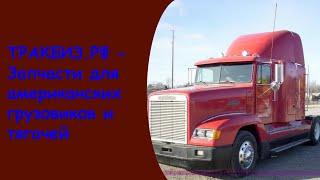 Фото Интернет магазин запчастей грузовых автомобилей   автозапчасти для фредлайнера ремонт грузовиков