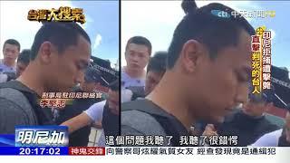 2018. 05.05台灣大搜索/走私一公噸安毒遭印尼逮捕 8名台灣人判死刑