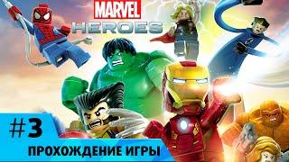 Лего Марвел Супергерои #3 Дабстеп по русски