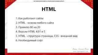 Курс по HTML  Введение в HTML  Урок1