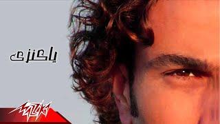 Ya Kenzy - Amr Diab يا كنزى - عمرو دياب