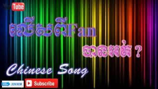 Chinese song Lers Pi Fan Ban Ort លើសពី fan បានអត់ ខេមរៈ សិរីមន្ត