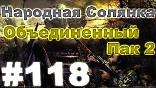 Сталкер Народная Солянка - Объединенный пак 2 #118. Взносы