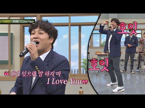 ♡차태현(Cha Tae-hyun)도 가즈아♡ 그때 그 모습 그대로 ′I Love You′♪ 아는 형님(Knowing bros) 169회