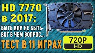 Sapphire HD 7770 1GB - тестирование в 11 играх - 720p | 2018