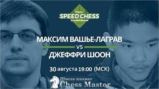 Максим Вашье-Лаграв - Джеффри Шонг. 1/8 Чемпионата Мира По Блиц Шахматам На сhess.com
