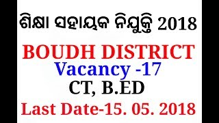 Sikhaya sahayaka vacancy in Boudh District