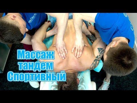 Массаж тандем Спортивный ( Kislorod )
