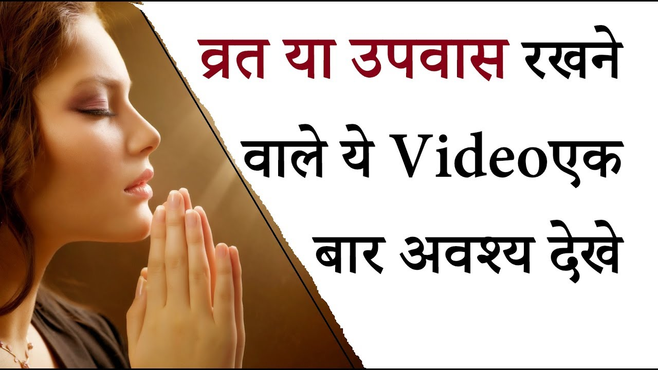 Vrat Vidhi-अगर आप व्रत या उपवास रखते है तो ये वीडियो एक ...