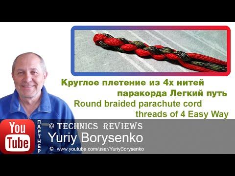 Круглое плетение из 4х нитей паракорда Легкий путь Round Braided Parachute Cord Easy Way