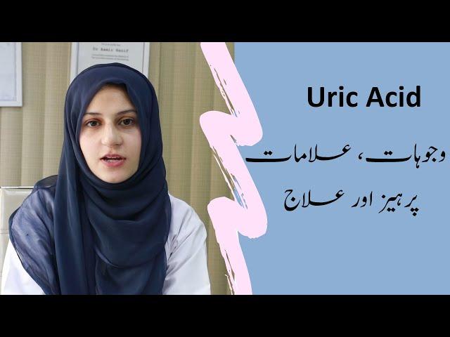 Uric Acid Ka Ilaj - High Uric Acid Treatment Urdu - Uric Acid Foods To Avoid - GOUT ilaj |Tabib.pk