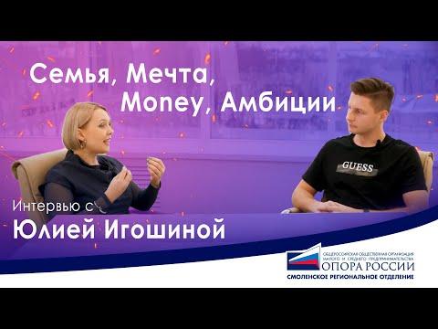 Опора России. Интервью с Юлией Игошиной. Семья, Мечта, Money, амбиции