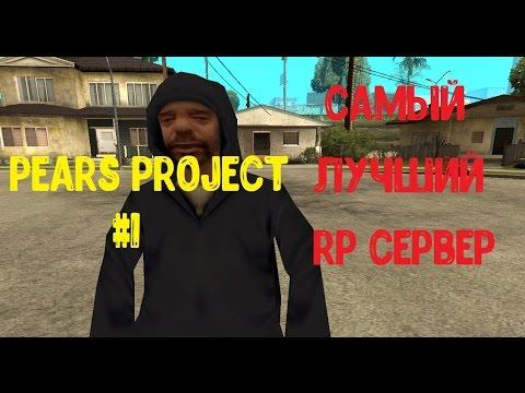 Скачать мод pears project rp