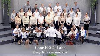 "FECG Lahr - Chor - ""Вижу Бога каждый день"""