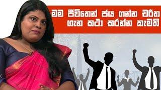 මම ජීවිතෙන් ජය ගන්න චරීත ගැන කථා කරන්න කැමති | Piyum Vila | 18-06-2019 | Siyatha TV Thumbnail