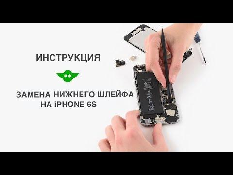 Замена нижнего шлейфа на IPhone 6s | Как заменить Lightning разъем на Айфон 6s