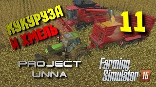 Кукуруза и хмель. Карта Unna 2015 [Farming Simulator 15] #11