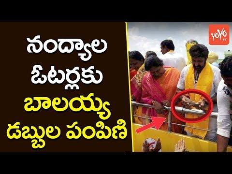 నంద్యాలలో బాలయ్య డబ్బుల పంపిణి | Balakrishna Caught With Money in Nandyal Election Campaign | YOYOTV