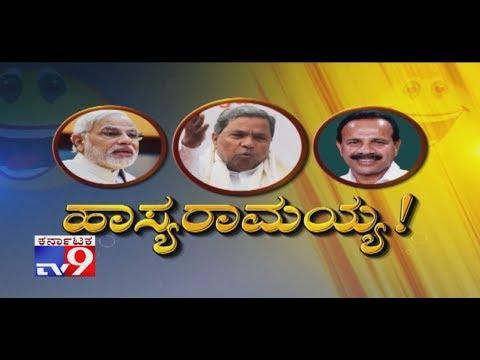 `Hasyaramaiah`: Siddaramaiah Comedy over Sadananda Gowda, PM Modi