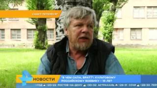 Фильм  Брат 2  сегодня в 20 00 на РЕН ТВ