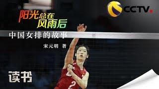 《读书》 20190926 宋元明《阳光总在风雨后:中国女排的故事》 中国女排1  CCTV科教