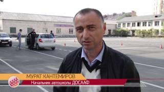Реформа автошкол в Северной Осетии