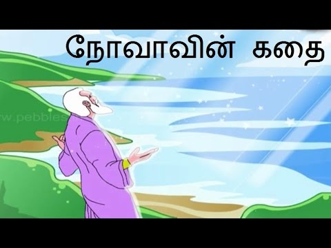 Tamil Bible Story Book