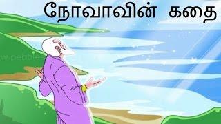 நோவாவின் கதை  - Bible stories - Story of Noah