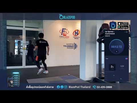BlazePod Thailand - ฝึกความคล่องแคล่วว่องไวกับ BlazePod