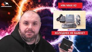 H96 MAX X2. Холодний СМАРТ ТВ БОКС на AMLOGIC S905X2. ХОЛОДНІШЕ НЕ БУВАЄ!