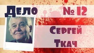 Сергей Ткач | Дело №12