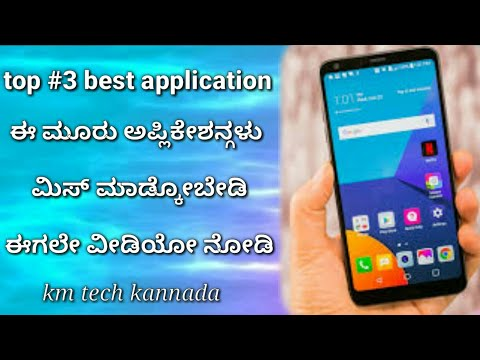 Top #3 Best Android Applications In Kannada