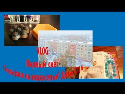 VLOG: Первые подарки на новоселье - гаджеты для кухни\Первый снег\День СПА...